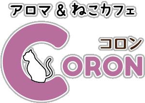アロマ&ねこカフェ CORON